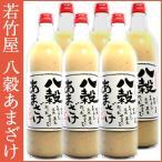 甘酒 米麹 若竹屋 八穀あまざけ 720ml瓶6本セット