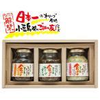 食べるオリーブオイル3種セット 小豆島 共栄食糧(23日10時まで5倍)