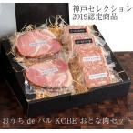 おうち de バル KOBE おとな肉セット(パテ・ド・カンパーニュ/播州百日鶏のパテ/厚切り岩塩焼きハム)(ギフト箱)(手提げ)(お歳暮のし対応可)