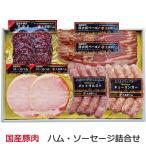 国産豚肉ハム・ソーセージ詰合せ 大多摩ハム OVT-50(お歳暮のし対応可)
