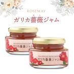 秋田薔薇園産 ガリカ薔薇ジャム 150g×2個セット 無添加/ばらジャム/バラジャム/ローズメイ のし対応可