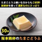 阪本鶏卵 星の里たまごのたまごとうふ 3個入×10パック