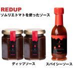 ソムリエトマトを使った加工品2種 3個セット(野菜ソムリエ2017銀賞のトマト使用) (レッドアップ)