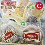 霜降り豚 柏幻霜ポーク 6種セットC(サルシッチャ2種/生ハム/ロースステーキ/ロース味噌漬け/炭火焼チャーシュー) のし対応可
