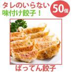 ばってん餃子(50個入り)★タレのいらない味付け餃子