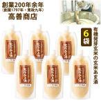 合鴨米の玄米甘酒:6袋セット 2倍濃縮タイプ (300g×6袋)高善商店(沖縄・離島への配送不可)