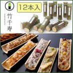 竹千寿 12本セット(竹ちまき、桜おこわ、鶏ごぼうおこわ、穴子おこわ、鯛バジルおこわ、かちえびおこわ)6種各2本
