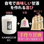 (26日10時まで5倍)甘酒メーカー タニカ 発酵器 KAMOSICO (カモシコ) KS-12W アイボリー 米こうじ700g×2 米麹の甘酒2倍希釈500g セット こうじ屋田中商店