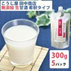 米麹の甘酒 無添加 甘酒スタンドパック 300g×5パック 約2倍希釈タイプ
