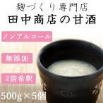 甘酒 米麹 砂糖不使用 無添加 500g×5袋 約2倍希釈タイプ