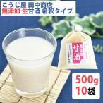 (26日10時まで5倍)生甘酒 米麹 無添加 甘酒 500g×10袋 約2倍希釈タイプ こうじ屋田中商店