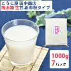 (25日10時まで5倍)生甘酒 米麹 無添加 甘酒 1000g×7袋 約2倍希釈タイプ こうじ屋田中商店