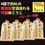 米麹の甘酒、塩麹が作れる米こうじ 700×4袋 1袋約甘酒2L用 甘酒の作り方付き(こうじ屋田中商店)
