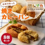 お米で作った焼きカレーパン8個セット(宮崎和牛、宮崎地鶏×各4個)