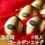 烏骨鶏ゴールデンエッグ (味付燻製たまご) 6個入(化粧箱) 烏骨鶏本舗(お歳暮のし対応可)
