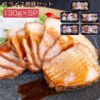 スライス焼豚130g×5パック ギフトセット(YP-130SL-5)讃岐の焼豚専門店 焼き豚P のし対応可