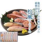 手づくり 龍宮伝 松風 7種セット(銀鱈・きんき・紅さけ・目抜・時鮭・かじきまぐろ・真鱈)