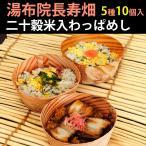 湯布院長寿畑 二十穀米入わっぱめし(5種×2個セット) 鶏ごぼう飯、椎茸鶏飯、豚角煮丼、じゃこと梅の飯、ピリ辛高菜