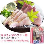 ブリ・カツオ藁焼きたたき食べ比べセット(ブリ2袋600g、カツオ1袋約350g)