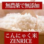 乾燥こんにゃく米 ご飯 ゼンライス(zenrice) 1袋(80g×6個) 2袋セット