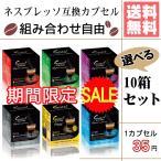 ネスプレッソ互換カプセル 選べる詰め合わせセット 送料無料 コーヒー Smart COFFEE 100カプセル まとめ買い