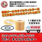 TE-1(ペーパータイプ)  JAPAN MAX オイルフィルター【トヨタ、レクサス、スバル、ダイハツ】 オイルエレメント オイル濾過