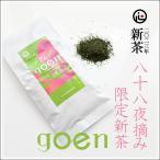 【新茶 八十八夜摘み限定茶】goen「縁」(ごえん)90g 1,080円