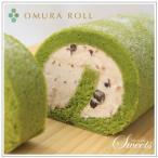 【ロールケーキ】おおむらロール 抹茶と和三盆の生クリーム仕立て 1本
