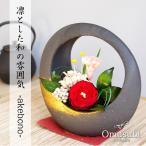 プリザーブドフラワー ギフト カーネーション アレンジ AKEBONO 和風 贈り物 プレゼント