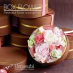 プリザーブドフラワー  母の日 花  ボックスフラワー ギフト カーネーション 誕生日 花 プレゼント 丸箱 boxflower