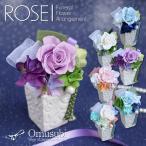 プリザーブドフラワー  仏花 お供え-ローズ 花 お悔やみ お供え ペットにも 仏壇 供花 贈り物