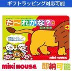 出産祝い 出産祝 ミキハウス mikihouse ポカポカフレンズ しかけと音のえほん だーれかな?いきもの