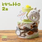 出産祝い となりのトトロ グッズ 出産祝 おむつケーキ オムツケーキ