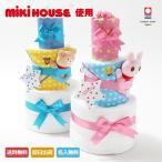 ショッピングおむつケーキ おむつケーキ オムツケーキ 出産祝い 出産祝 mikihouse 2段 おむつケーキ