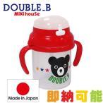ストローマグ 日本製 mikihouse ダブルB ワンプッシュ 水筒 ベビー