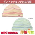 出産祝い 出産祝 ミキハウス mikihouse 日本製 パイルボーダーフード
