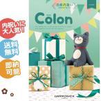 Yahoo!出産祝い おむつケーキ研究所出産内祝い カタログギフト Colon コロン 新商品名マドレーヌ(元ババロア) ハーモニック ギフトセット