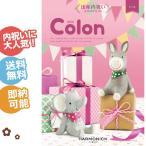 出産内祝い カタログギフト Colon コロン ケーキ ハーモニック ギフトセット