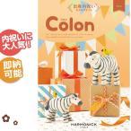 出産内祝い カタログギフト Colon コロン プリン ハーモニック ギフトセット