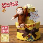 出産祝い 出産祝 おむつケーキ おさるのジョージ グッズ 2段