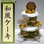 おむつケーキ オムツケーキ 出産祝い 出産祝 和風 2段 おむつケーキ