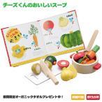 知育玩具 チーズくんのおいしいスープ/エドインター 内祝い お返し 人気のギフト