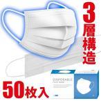 マスク 50枚入×2セット 100枚 在庫あり 送料込 大人用 三層構造 花粉対策 飛沫防止 予防抗菌 メルトブローン不織布 中国製 使い捨て 返品不可