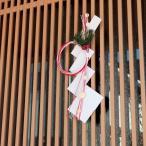 玄関飾り おしゃれ お正月 和紙 水引飾り ながれ結び 紅白 ネコポス可