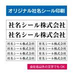 社名シール 社名ステッカー 会社名シール 名前シール印刷 ラベル 10枚セット 送料無料