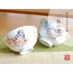 【有田焼】花六瓢 夫婦茶碗セット ※平日ポイント(3/27〜3/31) ポイント3倍