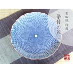 【有田焼】青海波 8寸皿 ※平日限定(2/20〜2/24) ポイント10倍