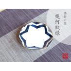 有田焼・染付の器。ベーシックな藍の色が美しい