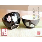 【名入れ・名前入り】 【有田焼】/六瓢色彩 夫婦茶碗セット ※平日ポイント(3/27〜3/31) ポイント3倍