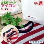 お名前アイロンシール  布用 シンプルデザイン39種 (ラージシート 容量55枚)